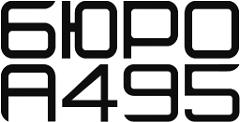 Бюро А495